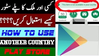 How To Show & Download Another Country Apps In Android Playstore Hindi/Urdu Tutorial