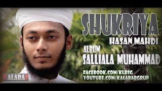 New Islami Song 2016। Shukriya । SalliAla Muhammad। Kalarab Shilpigosthi