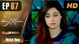 Pakistani Drama | Apnay Paraye - Episode 67 | Express Entertainment Dramas | Hiba Ali, Babar Khan