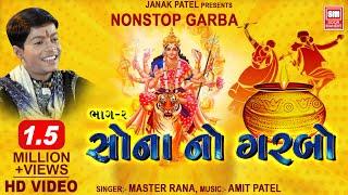 સોનાનો ગરબો -  ભાગ ૨ {નોનસ્ટોપ ગરબા} || Sona No Garbo - 2 || Nonstop Garba by Master Rana