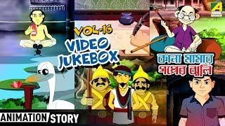 Kanna Mamar Golper Jhuli - 5th Story | কানা মামার গল্পের ঝুলি - ৫ টি গল্প | Video Jukebox | Vol - 16