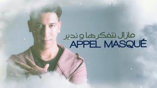Cheb Rayan - MAL À L'AISE (  EXCLUSIVE lyric CLIP ) الشاب ريان