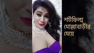 New Bengali Short Film - Molla Bari(মোল্লা বাড়ি) - Promo   Door Bangla