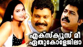 Malayalam Full Movie Excuse Me Ethu Collegila# Malayalam Comedy Movies Ft Kalabhavan Mani Prem Kumar