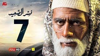 مسلسل نسر الصعيد  الحلقة 7 السابعة HD | بطولة محمد رمضان -  Episode 07  Nesr El Sa3ed