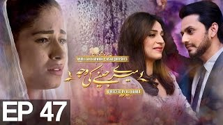 Meray Jeenay Ki Wajah - Episode 47  APlus uploaded on 03-07-2017 79771 views