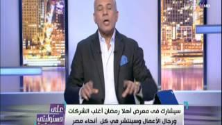 """على مسئوليتي - أحمد موسى لـ """"التجار"""" : خفضوا الأسعار لأن معرض """"أهلا رمضان"""" سيكون منافس قوي"""