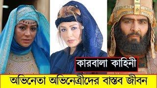 Karbala Kahini Actors কারবালা কাহিনী Karbala Kahini Bangla Episode 1 78 79 80 81 82 83 84 85 86 SATV