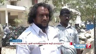 Forgery case filed against AIADMK minister T K M Chinnayya | News7 Tamil