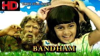 Bandham - Tamil Full Movie | Best of Tamil Cinema | Sivaji Ganesan | Baby Shalini | SUPER HIT MOVIE