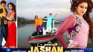 Pashto New Song 2016 Nora Meena Sanga We Janana Shahsawar And Yamsa Khan Pashto HD Film Jashan