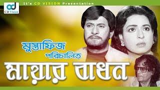 Mayar Badhon (2016) | Bangla Movie | Shabana | Razzak | Shokot Akbor | Teli Samad | CD Vision