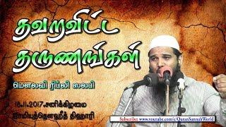தவறவிட்ட தருணங்கள் -  18.11.2017 Moulavi Rifly Salafi