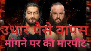 Watch this 👉wwe full hindi dubbed 11 funny video!?? roman reigns vs braun strowman