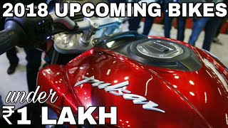 (2018)Top 5 UPCOMING Bikes All Are Under ₹1L In India In 2018