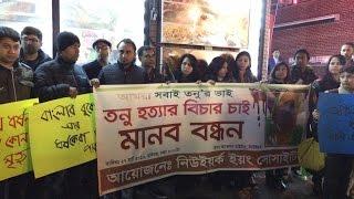 Shohagi Jahan Tanu - Demand for Justice