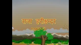 Raja Harishchandra  Katha in hindi  -Raja Ka Dhakshina Ka  Prabhandh - Part - 5 / 10