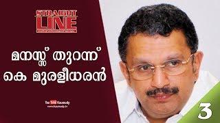 In Conversation with K Muraleedharan | Straight Line | EP 289 | Part 3/3 | Kaumudy TV