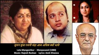 Lata Mangeshkar - Man Pasand (1980) - 'suman sudha'