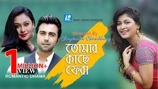 Tomar Kache Fera | Bangla Natok | Apurba, Sarika,Rumana | Laser Vision