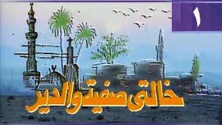 خالتي صفية والدير ׀ بوسي – ممدوح عبد العليم ׀ الحلقة 01 من 17