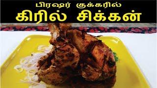 பிரஷர் குக்கரில் கிரில் சிக்கன் | How to Cook Whole Chicken in a Pressure Cooker