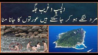 Without clothes pray   Bageer kapron kay Ibadat    Okinoshima island   Urdu Documentary