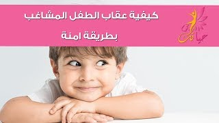 كيفية عقاب الطفل المشاغب بطريقة امنة وغير ضارة للطفل