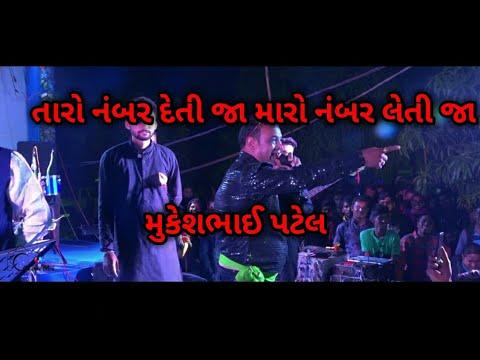 Maro Nambar Leti Ja by Mukesh patel Sur Sagar Orchestra MK Faldhra 09/11/18
