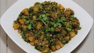 আলু মটরশুঁটি পেঁয়াজের পাতার সবজি | Mixed Bangladeshi Shobji Recipe with Aloo Motorshuti