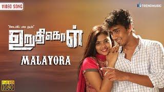 Malaiyora Seemaiyele - Video Song   Uruthikol   Kishore, Megana   Ayyanar   Trend Music