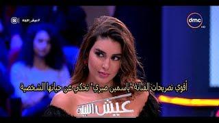 """أقوي تصريحات الفنانة """" ياسمين صبري """" وتحكي عن حياتها الشخصية ... #عيش_الليلة"""
