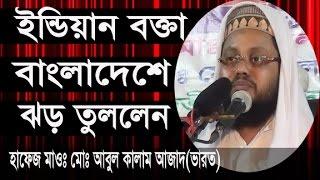 ইন্ডিয়ান বক্তা বাংলাদেশে ঝড় তুললেন l New Bangla Waz 2017 l Abul Kalam Azad India