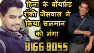 Bigg Boss 11 Hina Khan boyfriend Rocky Jaiswal Expose biasness of Salman Khan and Bigg Boss show