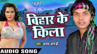 Ajay Anadi - Audio Jukebox - Bhojpuri Hot Songs 2016