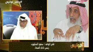 #برنامج_فوانيس | مداخلة سعود الشلهوب - رئيس نادي الفيحاء