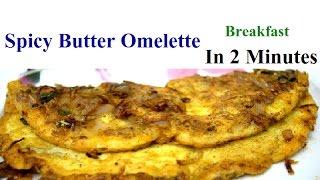 Spicy Butter EGG OMELETTE /Breakfast Idea In 2 Minute /By Recipes Hub