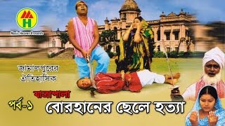 Natok - Bangla Jatra Pala | Borhaner Chele Hotta | Part-1