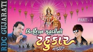 NAVRATRI Special : Kirtidan Gadhvi No Tahukar   Part 1   Kirtidan Gadhvi   Nonstop Gujarati Garba