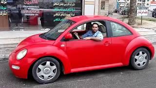 تجربة قيادة السيارة فولكس واجن بيتل موديل 2000