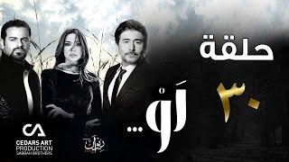 مسلسل لو | حلقة 30