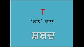 punjabi words with kanna