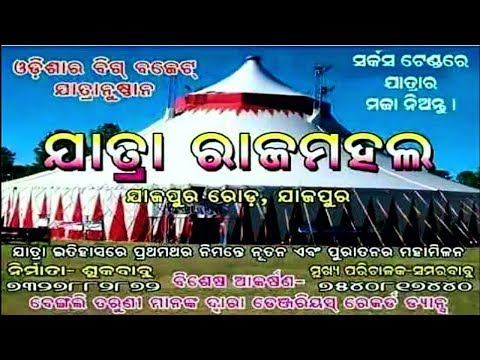 Xxx Mp4 13 New Big Budget Jatra Party Ready To Comes Odia Jatra Industry For New Jatra Session 2018 2019 3gp Sex