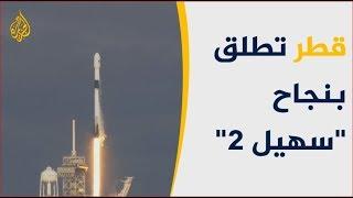 """قطر تطلق بنجاح """"سهيل 2""""🇶🇦"""