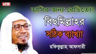 আউযুবিল্লাহর গুরুত্ব- রফিকুল্লাহ আফসারী Mowlana Rafiqulla Afsari |ICB Digital
