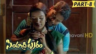 Simhadripuram Full Movie Part 8 || 2016 Latest Telugu Full Movie || Anjali, Karan