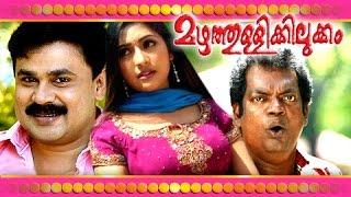 Malayalam Full Movie - Mazhathullikilukkam - Full Length [HD]