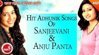 New Nepali Adhunik Song JUKEBOX | Best Of Sanjeevani & Anju Panta