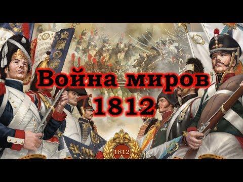Xxx Mp4 Война миров 1812 Часть 1 3gp Sex