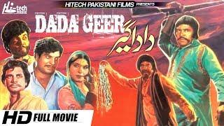 DADA GEER (1979 FULL MOVIE) - SULTAN RAHI & NAJMA - OFFICIAL PAKISTANI MOVIE